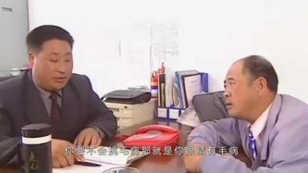 我在刘老根 第一部 07截了一段小视频