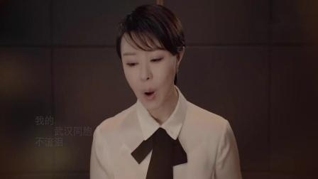 为武汉加油 致敬白衣天使 时隔22年祖海含泪献歌《为了谁武汉版》