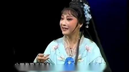 【越剧】《梁祝 逼嫁》明星版 谢群英郑曼莉_