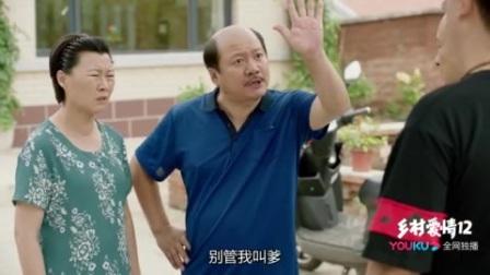 我在谢广坤误伤儿媳妇还不消停,作妖整的全家鸡飞狗跳截了一段小视频