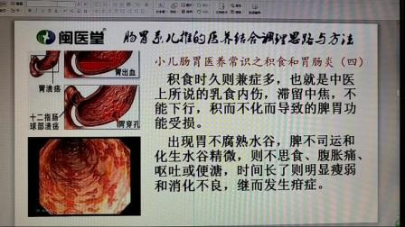 小孩子积食与肠胃健康(5)