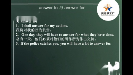 【英语梦工厂知识胶囊】answer to 与 answer for