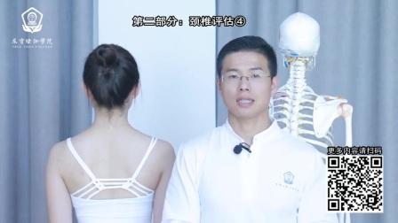 颈椎评估3-6