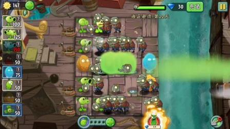 植物大战僵尸2:僵尸吃掉了你的脑子!