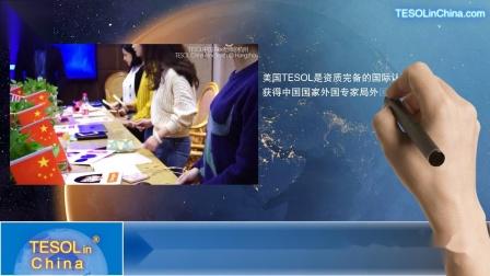 【泰孚教育】TESOL证书TESOL证书难考吗?TESOL证书含金量怎么样一分钟了解TESOL国际英语教师资格证
