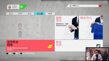 【vv游戏】FIFA20国足青训计划 第二十四期 欧冠淘汰