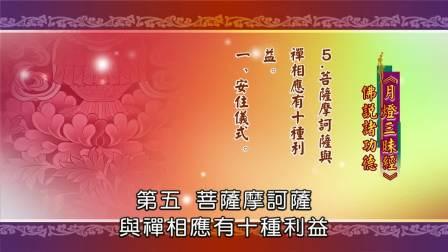 A2410-02-海涛法师-佛说菩萨功德-噶千禅修园区