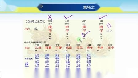 陈蓉(雷火丰)高级篇:未来富裕之命(完整).mp4