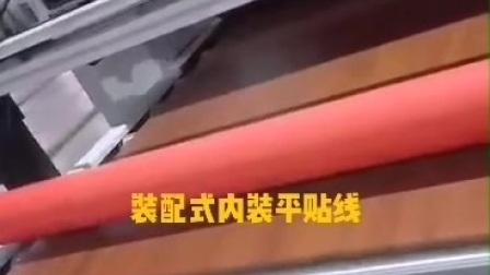 青岛皓泽曼装配式内装平贴线