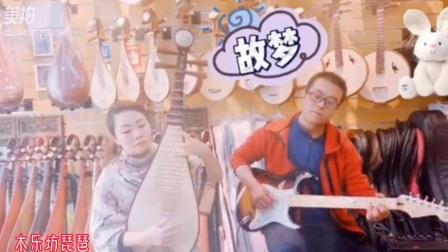 琵琶吉他版《故梦》