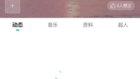 【北芸】快快去关注我酷狗号吖!还有加我酷狗好友!酷狗音乐名:北芸爱吃甜食