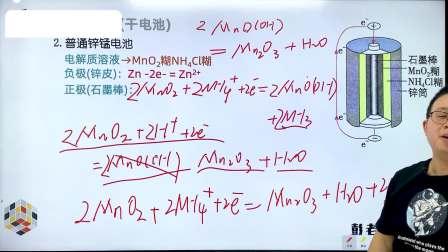 高中化学 必修二 第二章 化学反应与能量 2.2 学能与电能