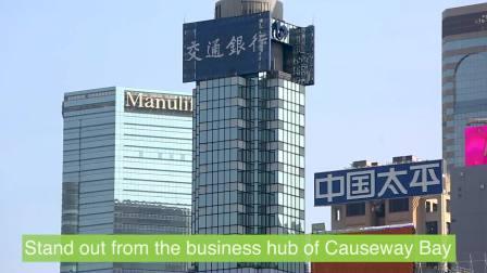 【维港品牌标志】交通银行 | 香港湾仔交通银行大厦 | POAD