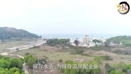 大伟带你去欣赏粤东三大名地 陆丰公背婆古墓 卢氏太公墓
