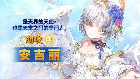 圣光传说选手安吉丽宣传片公布