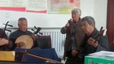 穆家口业余剧社樊姐演唱一刹时选段 京胡李明武,司鼓王作详