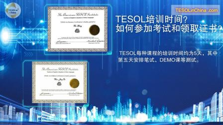 【泰孚教育】TESOL证书如何报考TESOL国际英语教师资格证TESOL难考吗?TEFL证书
