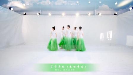 肖帮舞蹈《美丽中国》