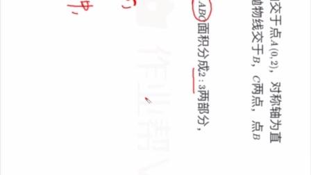 56页第7题中考说明指导