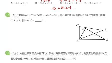 初二数学定位测视频讲解