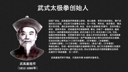 武式太极拳历代名人简解