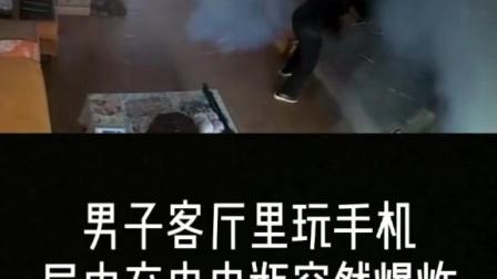 监控实拍!客厅内电瓶突然冒烟 男子拔插线瞬间爆炸 火焰吞噬房屋