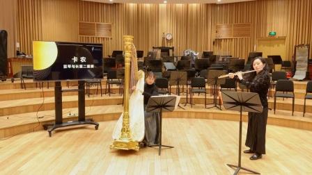 竖琴与长笛二重奏,一首《卡农》开启音乐会 上海爱乐乐团室内乐专场 20200411