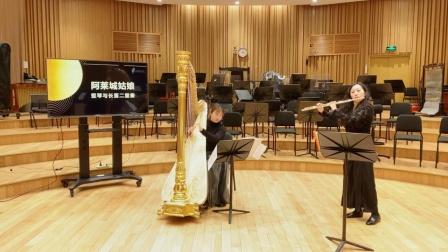 《阿莱城姑娘》优美动听,竖琴与长笛完美组合 上海爱乐乐团室内乐专场 20200411