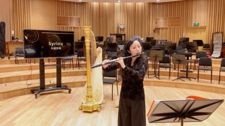 长笛演奏《Syrinx》,好听到全身酥起来了 上海爱乐乐团室内乐专场 20200411