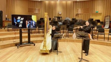 竖琴长笛合奏《魔女宅急便》,好听到要哭了 上海爱乐乐团室内乐专场 20200411