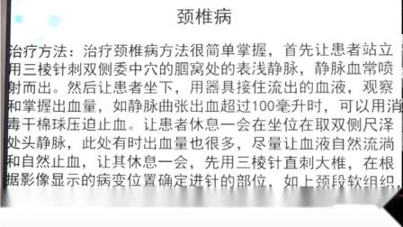 王合民·刺络放血学习班—放血治疗颈椎病.mp4