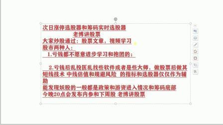 炒股初学者入门知识 股票短线操作技巧 股票筹码分布基础课程教学 (39)