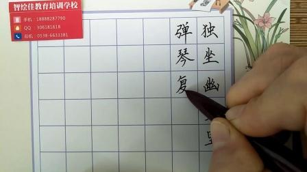 智绘佳教育硬笔书法钢笔字练字教程唐诗竹里馆