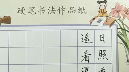智绘佳教育硬笔书法钢笔字望庐山瀑布练字教程