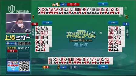 20200416《弈棋耍大牌》六点档擂台赛完整版(五星体育上海三打一)