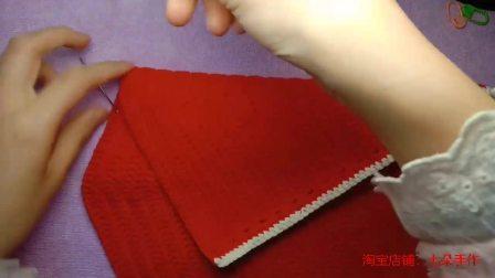 七朵手作 第16集 国风斗篷毛线编织钩针教程--中集