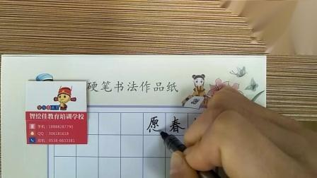 智绘佳教育硬笔书法钢笔字唐诗相思练字教程
