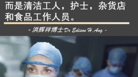 拯救我们的不是亿万富翁。而是护士-洪辉祥博士Dr Edison H. Ang–