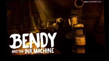 班迪与墨水机器音乐系列15:墨水河(诡异感最足)