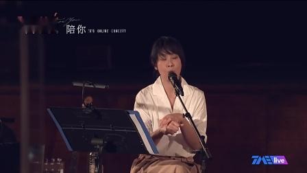 2020-04-17【劉若英陪你線上演唱會】.mp4