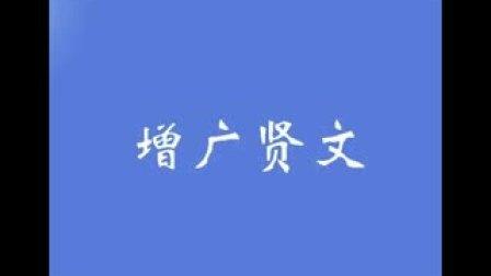 增广贤文全文与解释.mp4