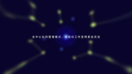 淘宝大学云课堂—打造企业专属云端大学