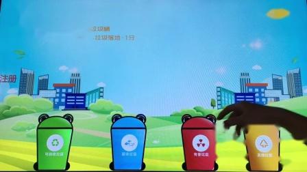 九凌(JLOO)垃圾分类游戏互动测试环保公益宣传智慧一体机
