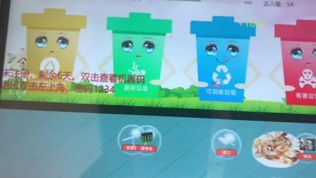 九凌(JLOO)垃圾分类互动考核公益环保宣传智慧广告屏