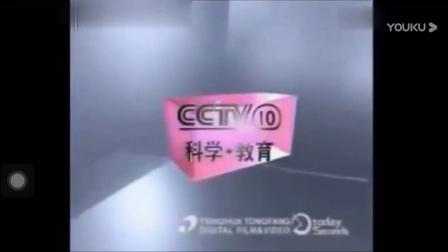 ccTV 10科学教育频道历年呼号