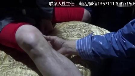 黄炳荣讲解膝关节问题