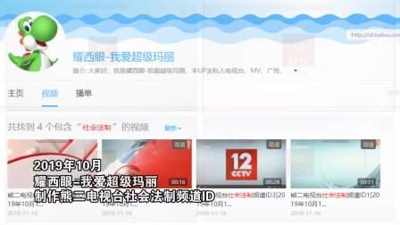 熊二电视台12套(原10套)社会法制频道2019年正版使用篇ID(2019.12.1-)