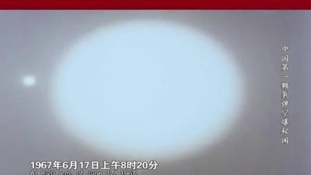 1967年我国研制第一颗氢弹试爆成功。