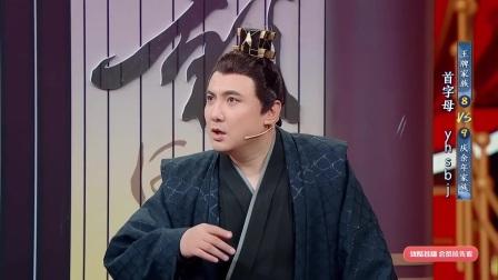 我在笑点浓缩版:王牌家族高能cos来袭,张若昀郭麒麟两兄弟相互嫌弃截取了一段小视频