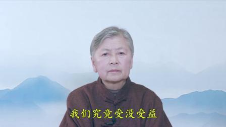 沐法悟心 第1集 三个第一 牢记在心之一 刘素云老师